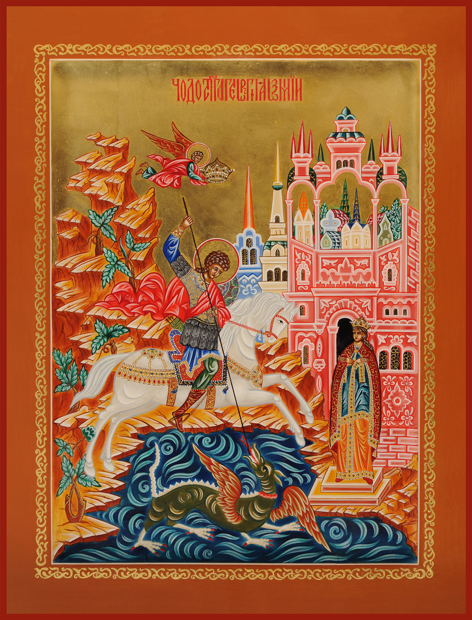 The Miracle of St George