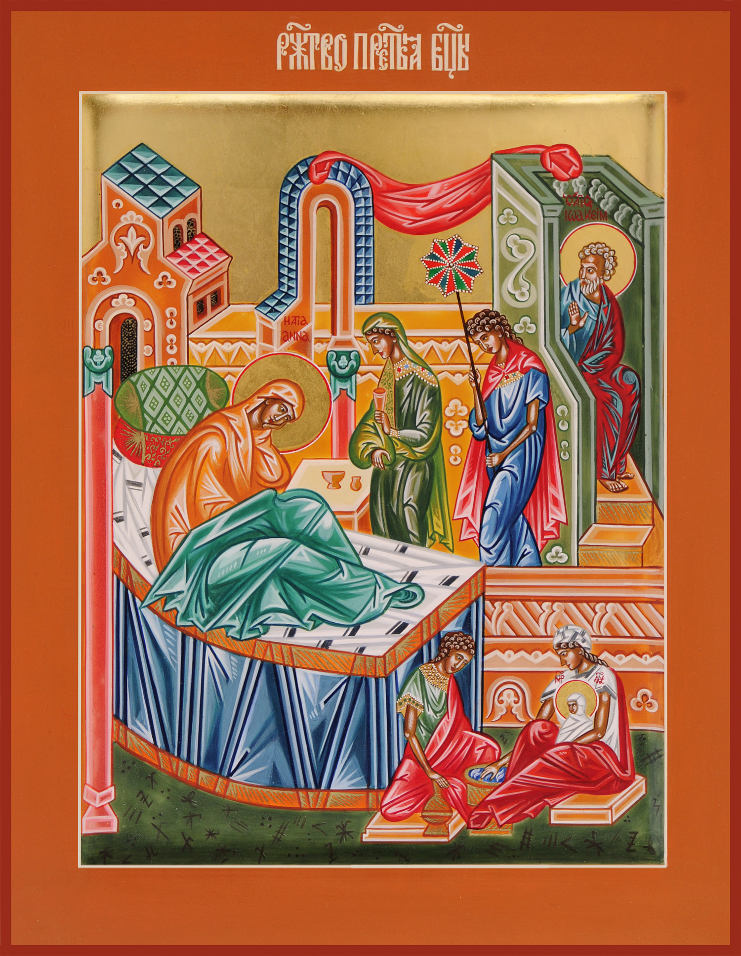 The Nativity of Mary