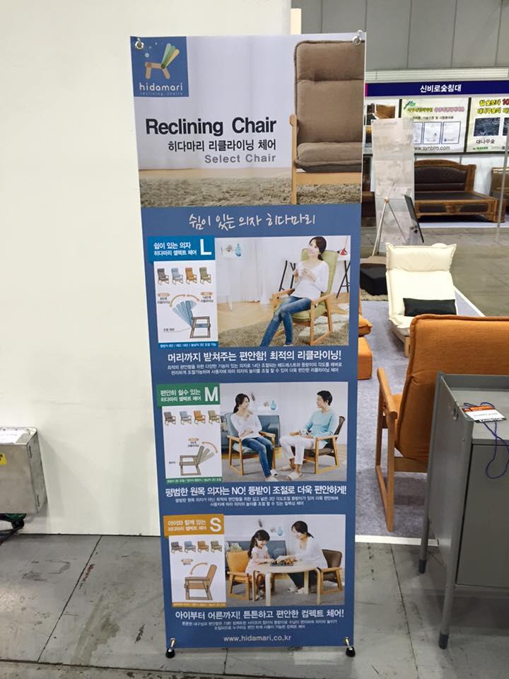 hidamari(ひだまり)リクライニングチェア 韓国でも展開スタート 15年 MEGASHOW 6
