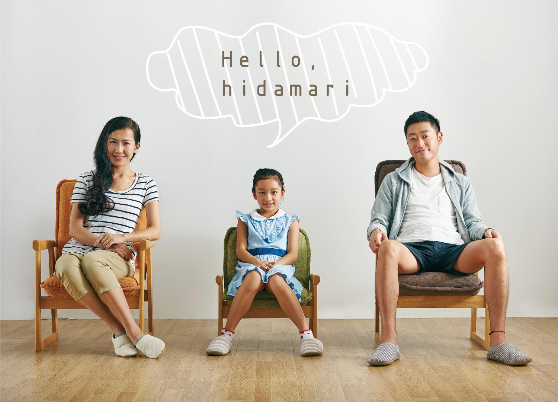 hidamari(ひだまり)セレクトチェア
