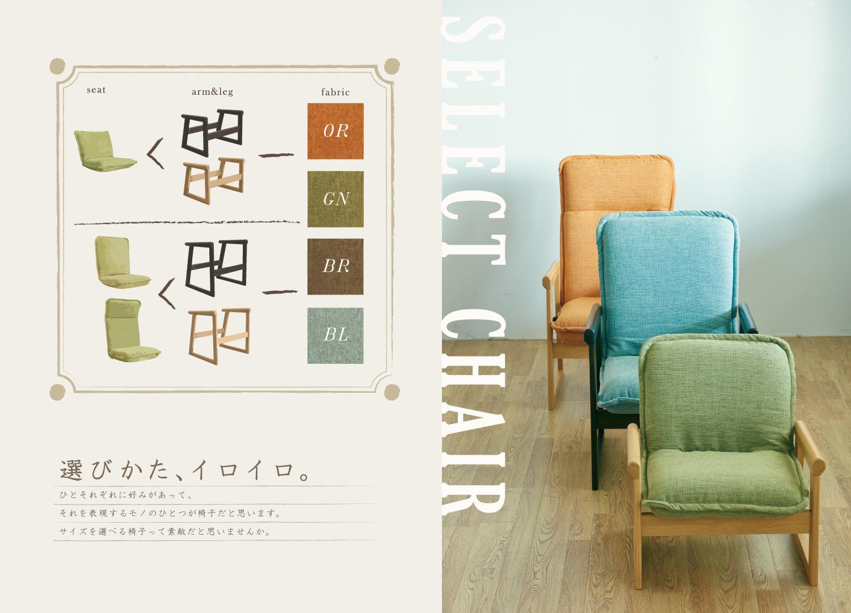 hidamari セレクトチェア 組み合わせイメージ