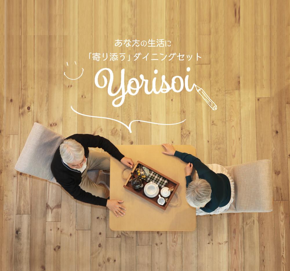 hidamariダイニング YORISOI TOP画像.jpg