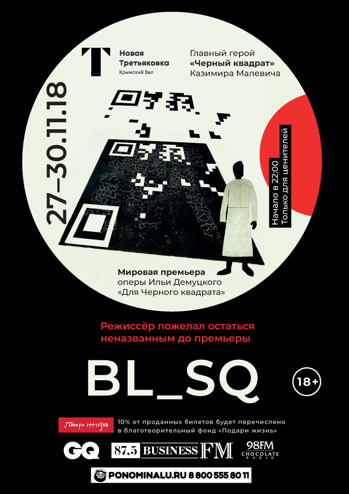BLACK SQUARE Tretyakov Gallery Poster.jpg