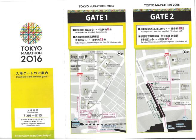 tokyo marathon starting gate map image 3.png