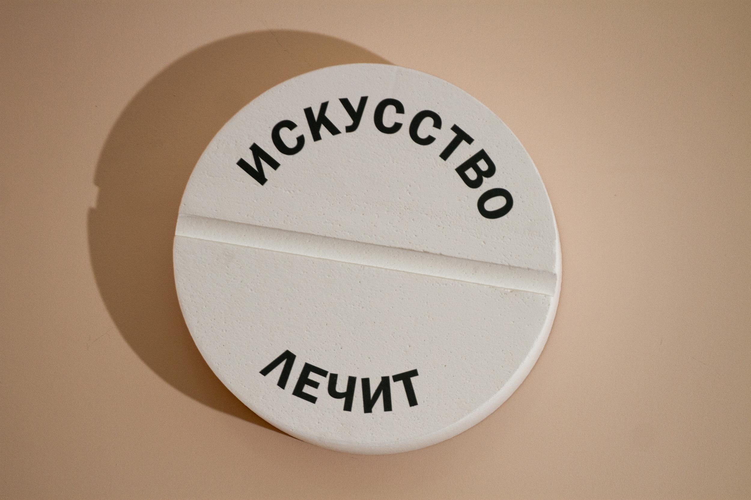 """Сергей Чернов """"Аrt-Аптечка. Vita-Мины"""""""