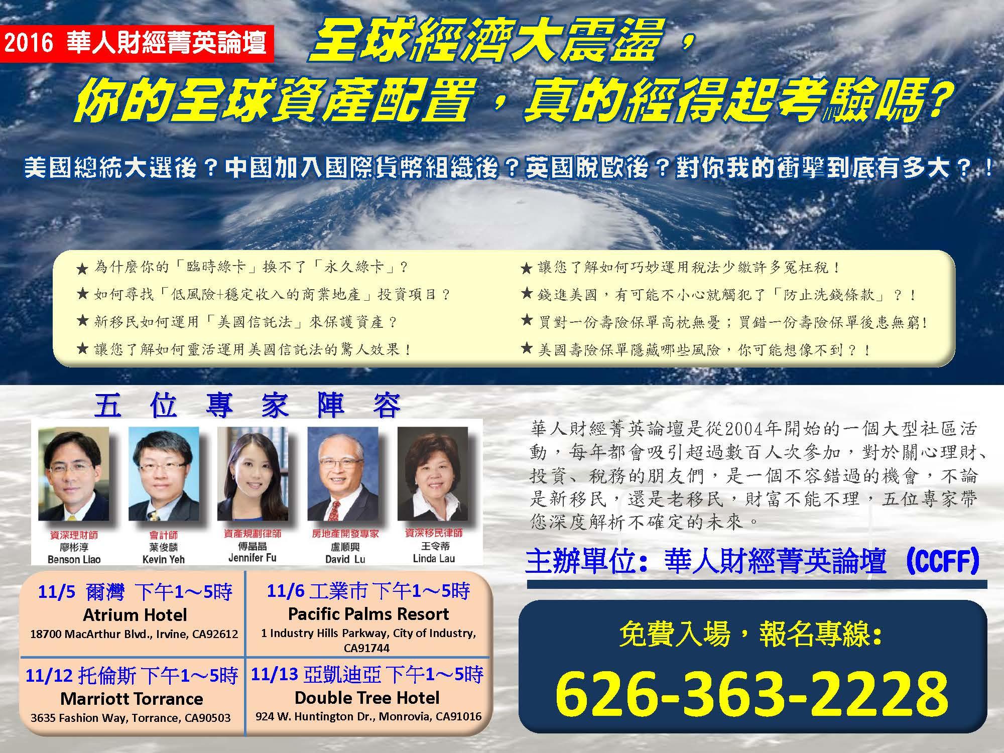 CCFF_email_Flyer.jpg