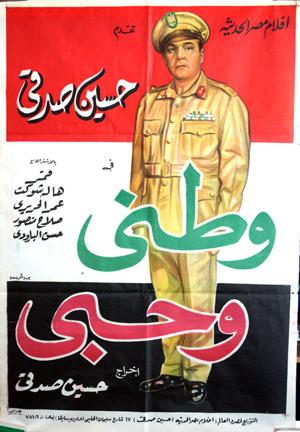 My Country and My Love [watani wa hobi] (1960) - (Hussein Sedki) Egyptian film poster.jpg
