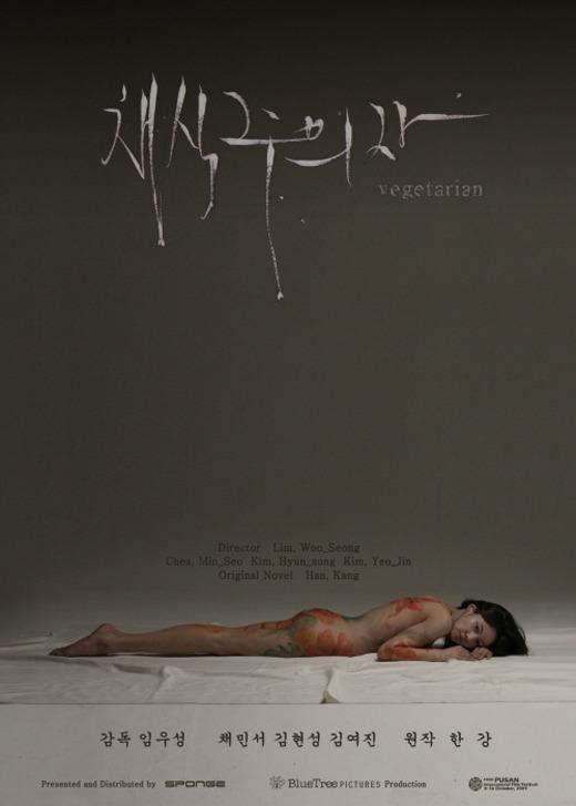 Vejetaryen (2010 - Woo Seong Lim) Kitabın beyaz perde uyarlamasının afişi - Film Sundance Film Festivali'nde de gösterilmişti.