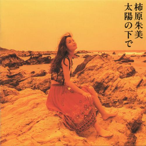 """AK Akemi Kakihara (柿原朱美) - Album """"Taiyo no Shitade"""" """"太陽の下で"""""""