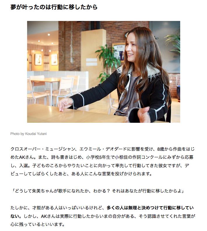 AK-akemi-kakihara-cafeblobe-interview13.jpg
