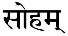 Sanskrit text