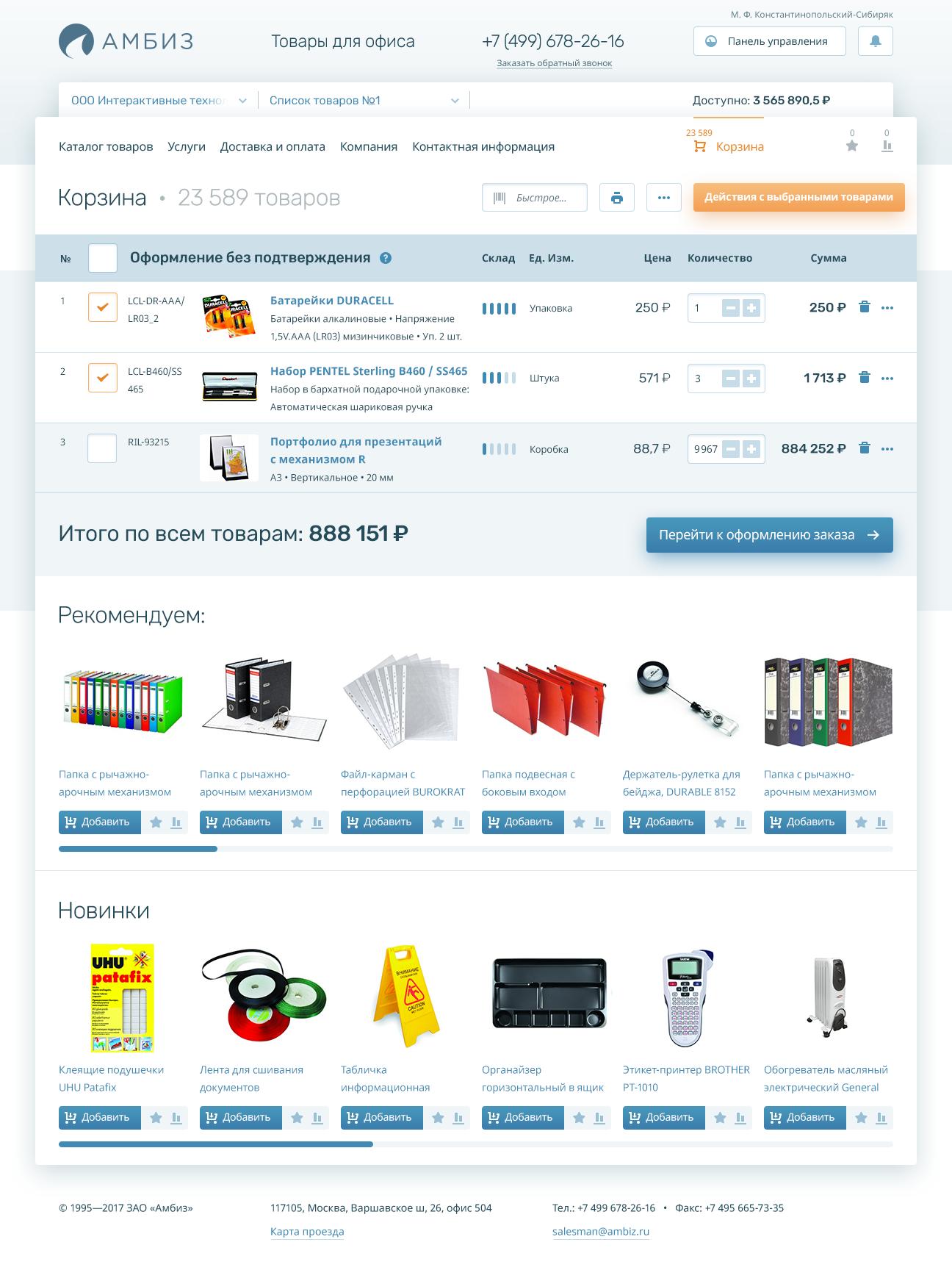Корзина с товарами _ Операции с товарами.png