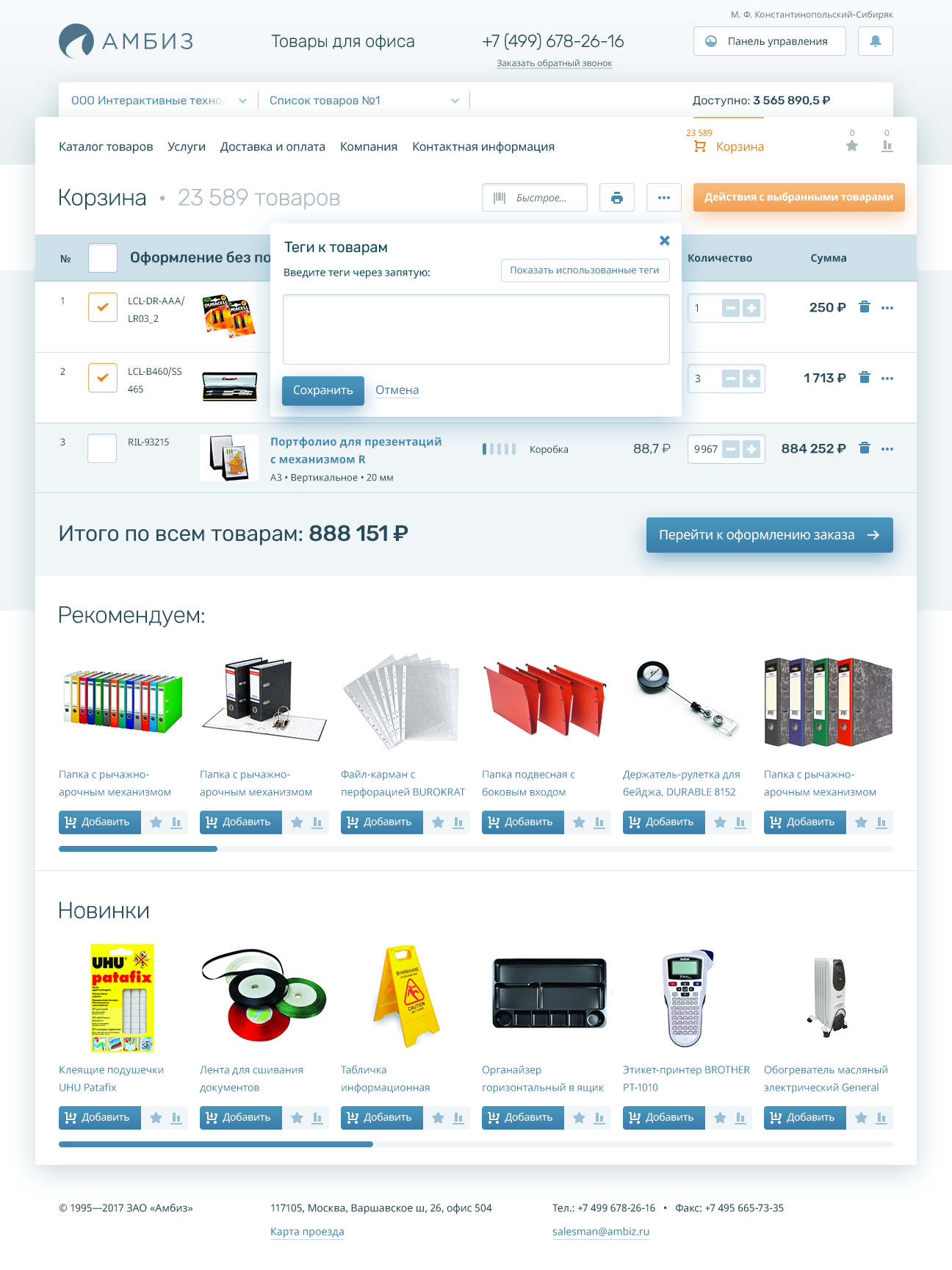 Корзина с товарами _ Операции с товарами _ Теги к товарам.png