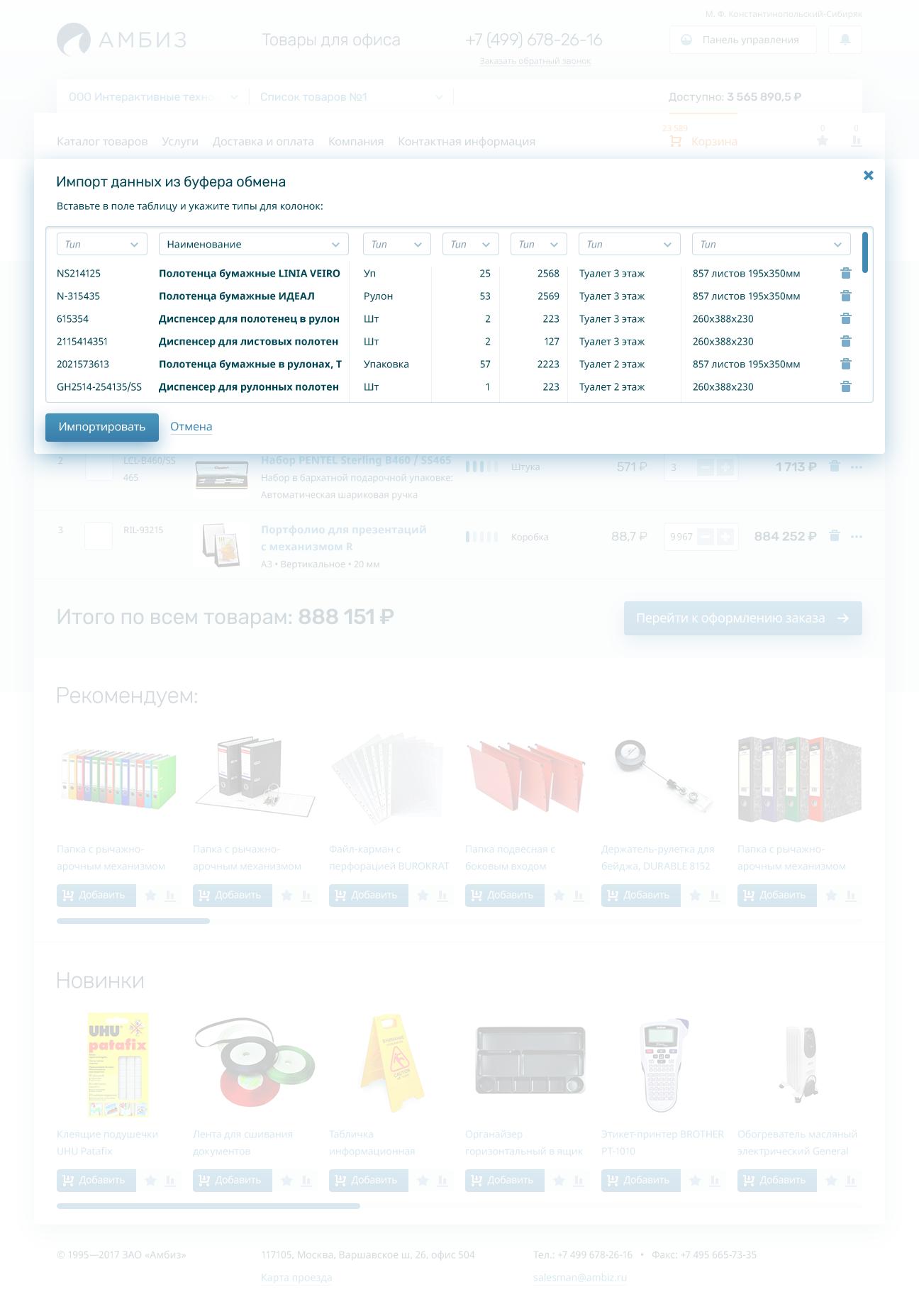 Корзина с товарами _ Товары с тегами и описанием _ Импорт данных _ Импорт данных из буфера.png