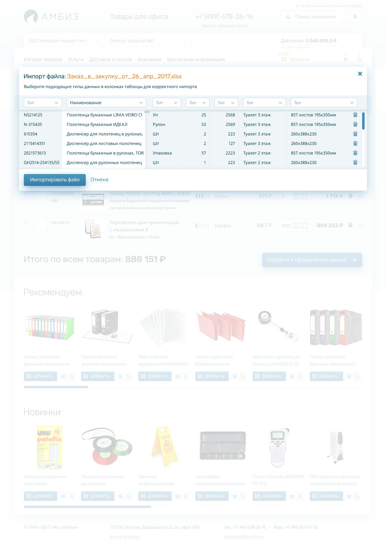 Корзина с товарами _ Товары с тегами и описанием _ Импорт данных.png
