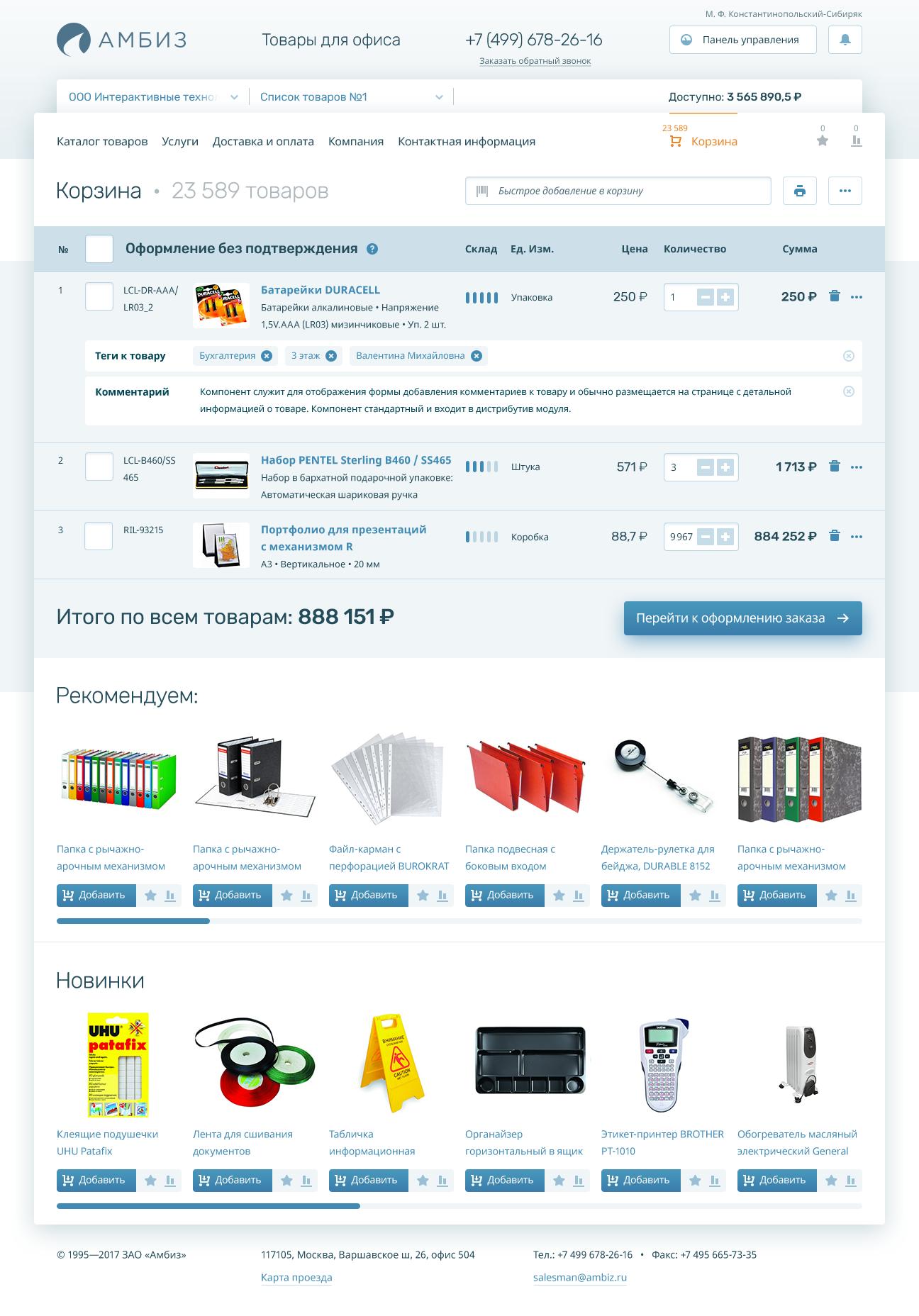 Корзина с товарами _ Товары с тегами и описанием.png