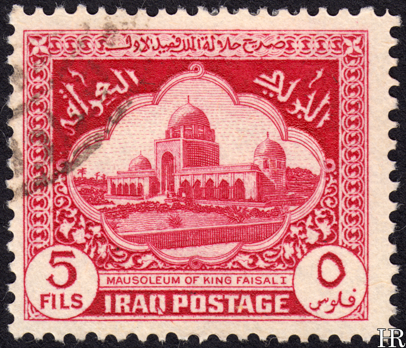 5 fils (1st January 1943)