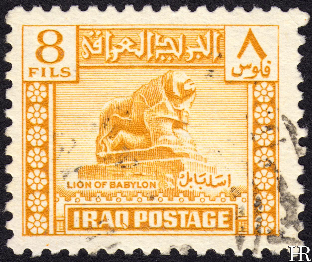 8 fils (20th February 1943)