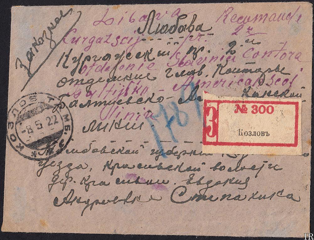 C-RUSSIA-1922-Kozlov-1a-small.jpg