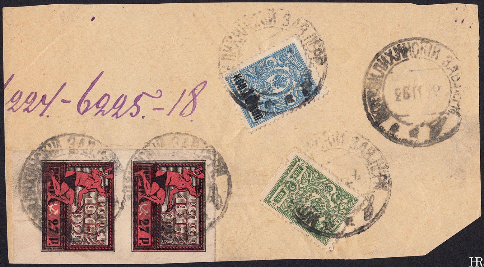 C-RUSSIA-1922-Perm-1a-small.jpg