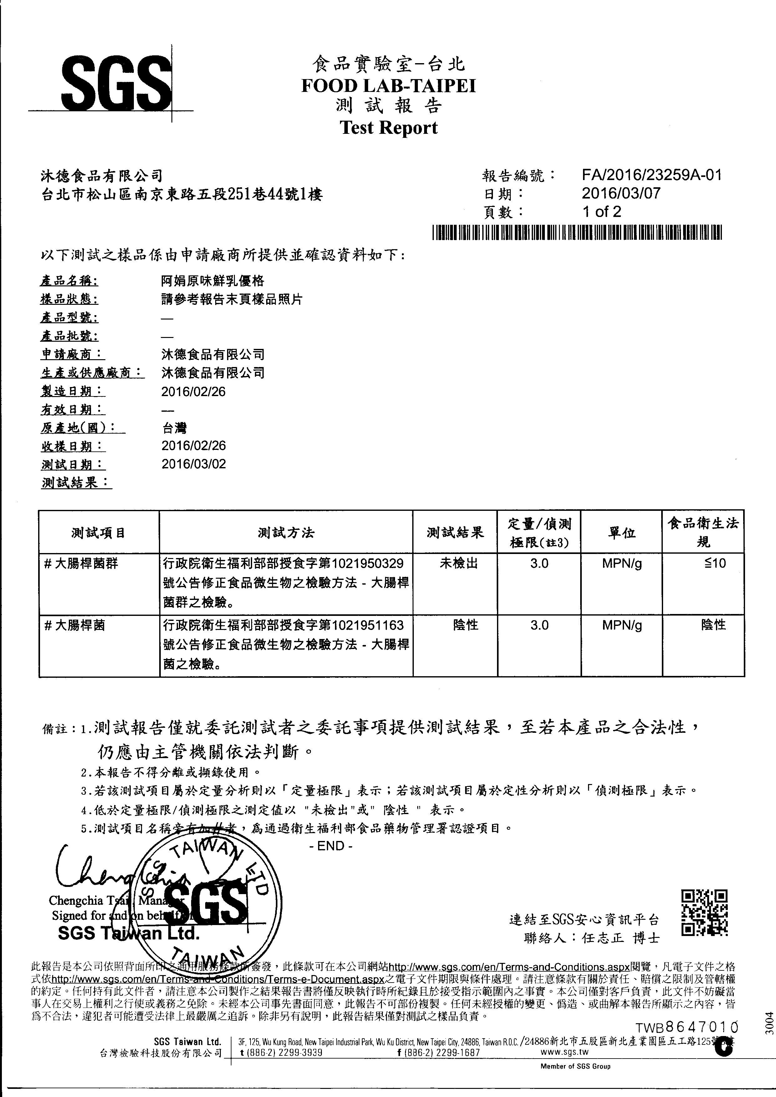 原味優格大腸桿菌檢驗2016 (1).jpg