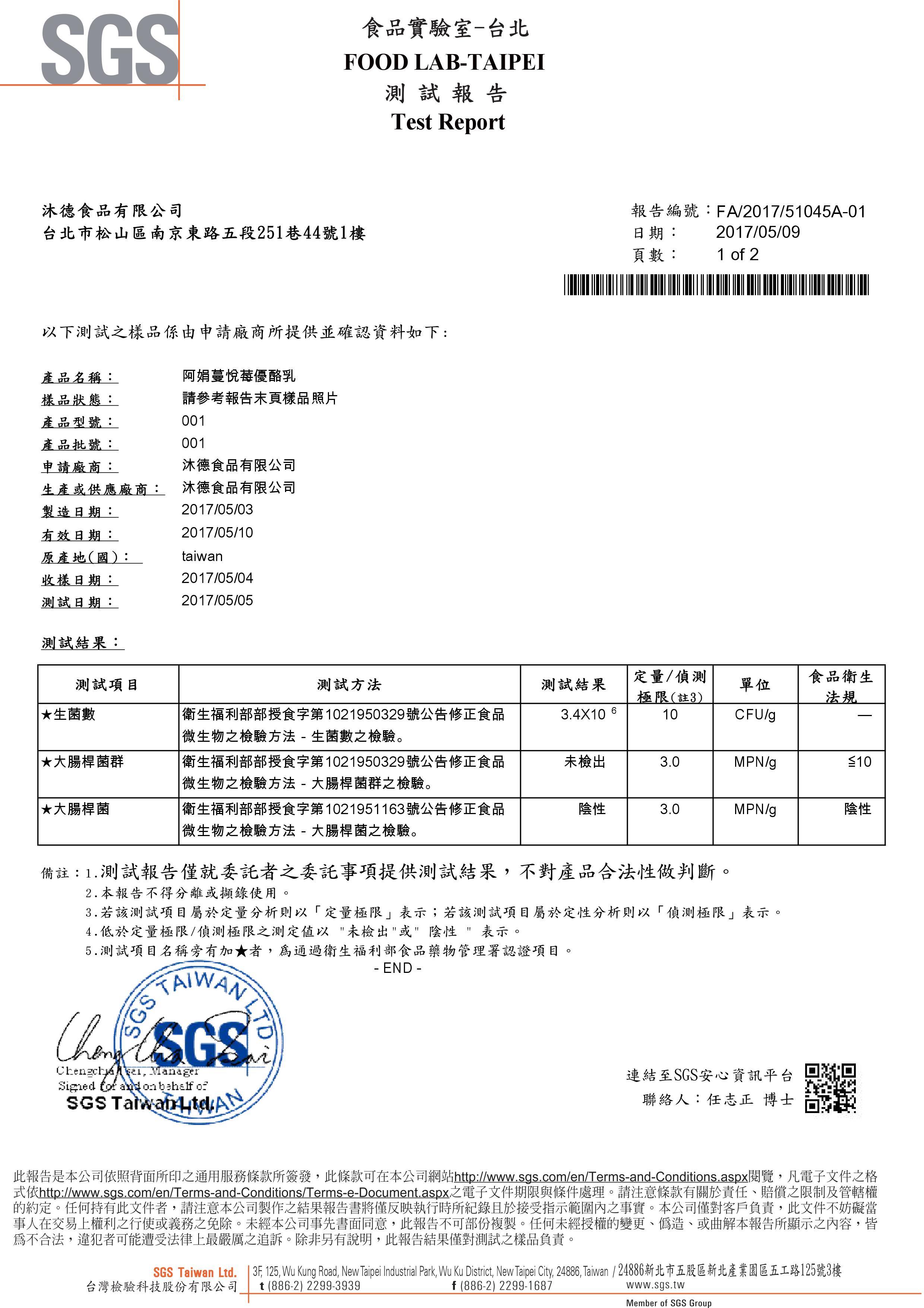 2017蔓越莓大腸桿菌.jpg