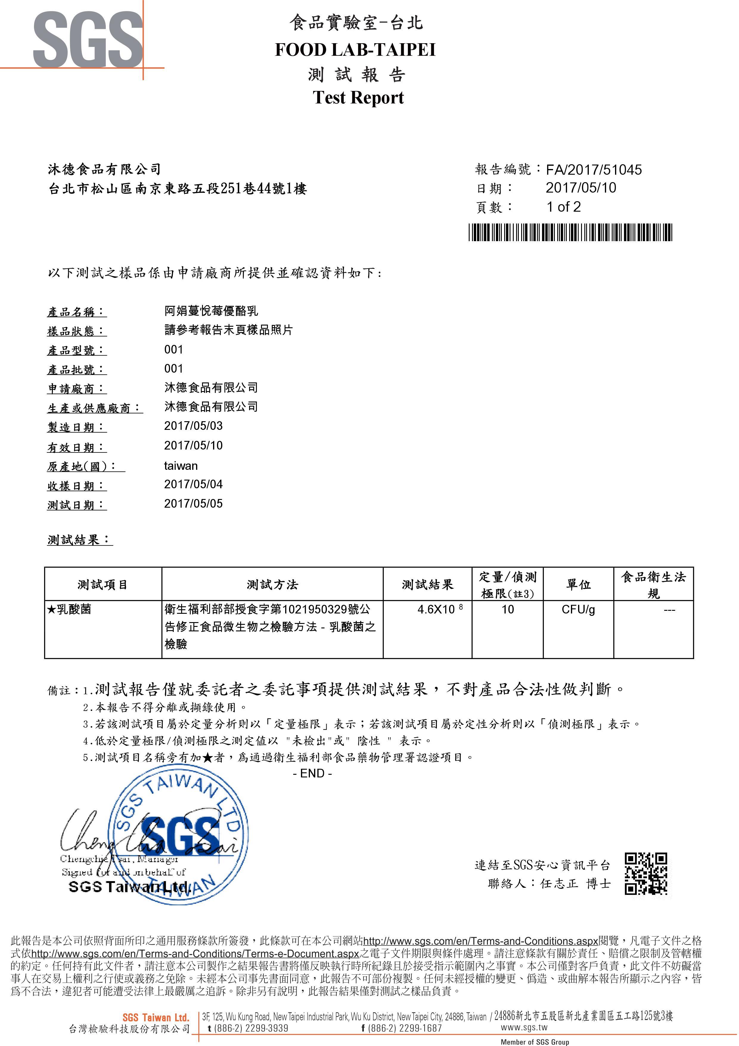 2017蔓越莓乳酸.jpg