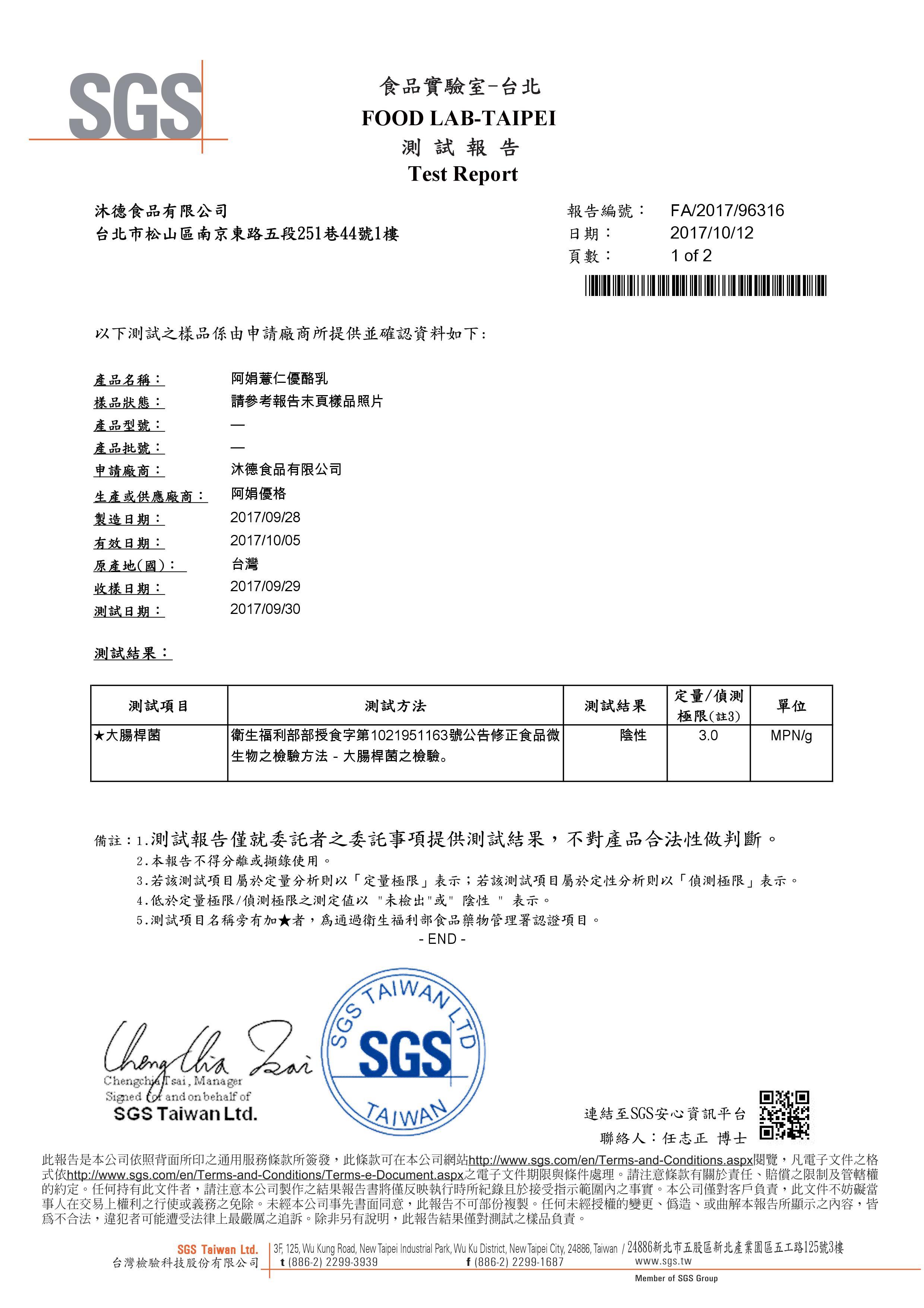 2017藝人大腸桿菌.jpg