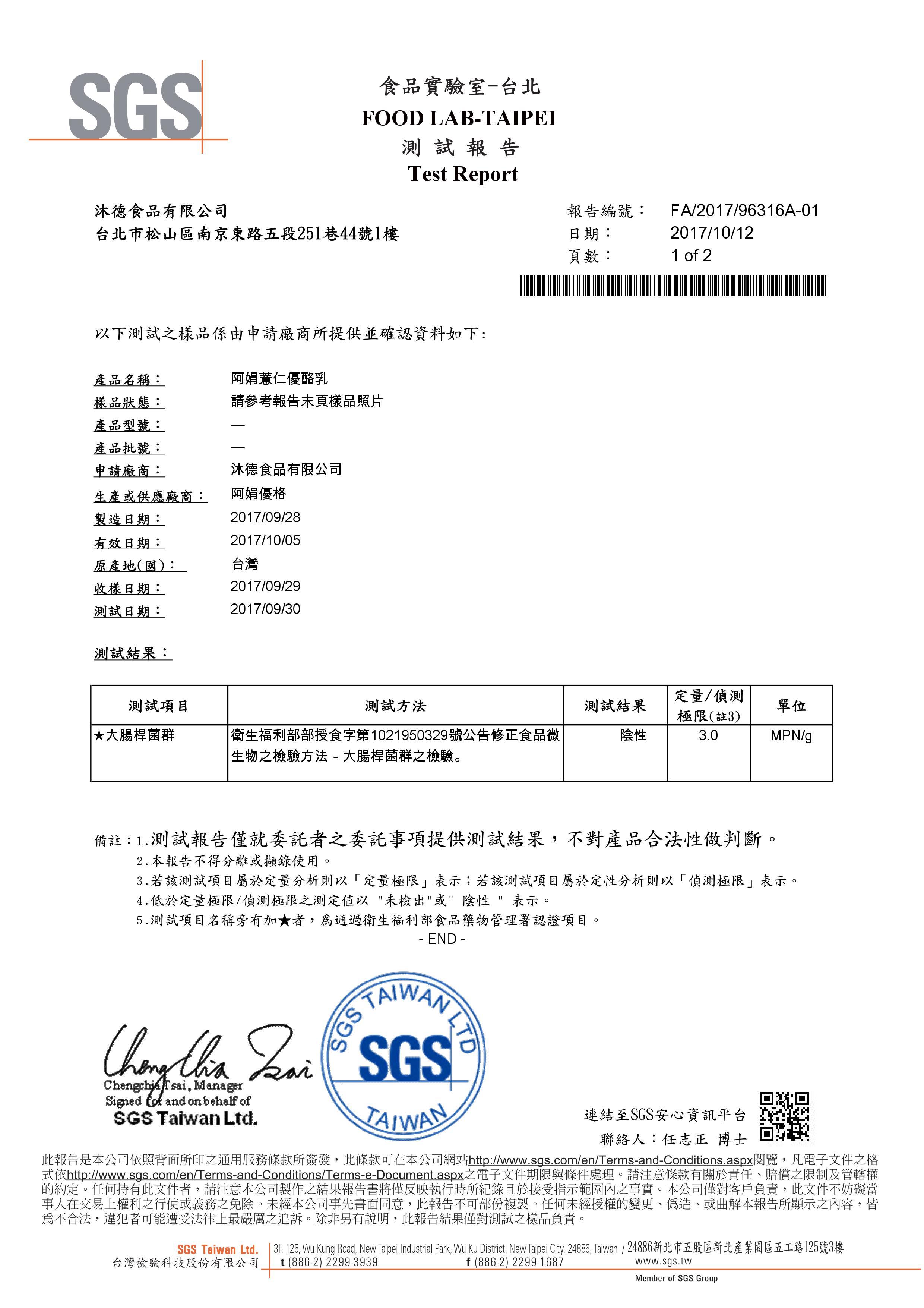 2017藝人大腸桿菌群.jpg