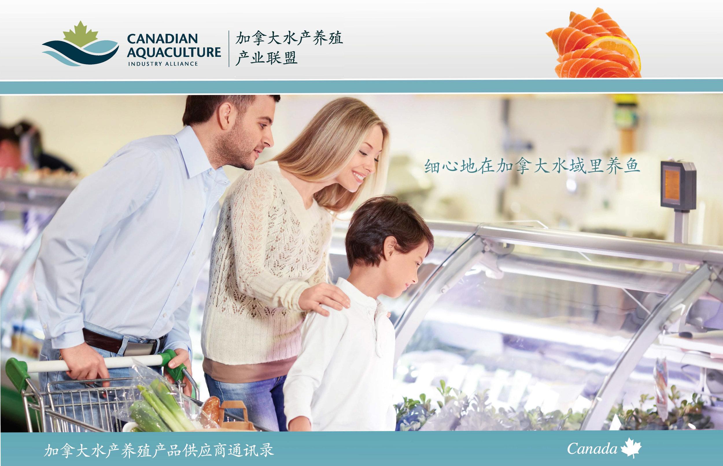 Canada Aquaculture Products Supplier Contacts  (Mandarin Version)