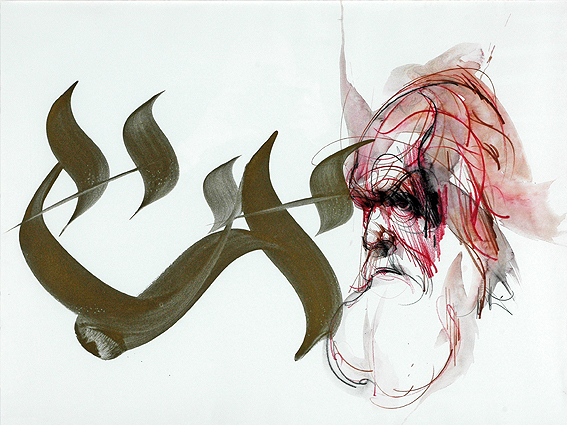 Moïse l'hébreu