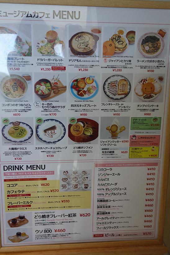 doraemon menu.png