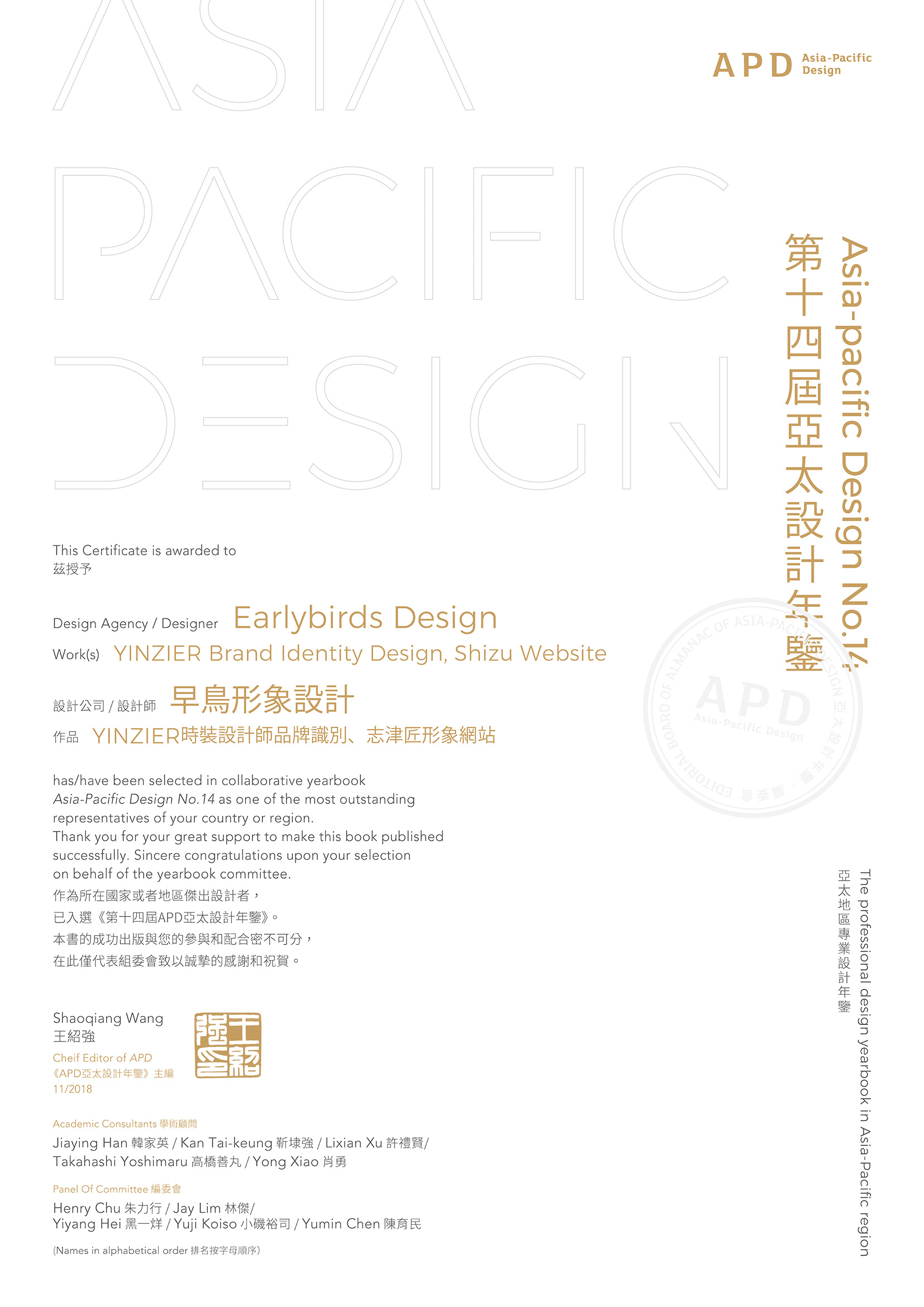 APD-14_cert_入选-Earlybirds Design 早鳥形象設計.jpg