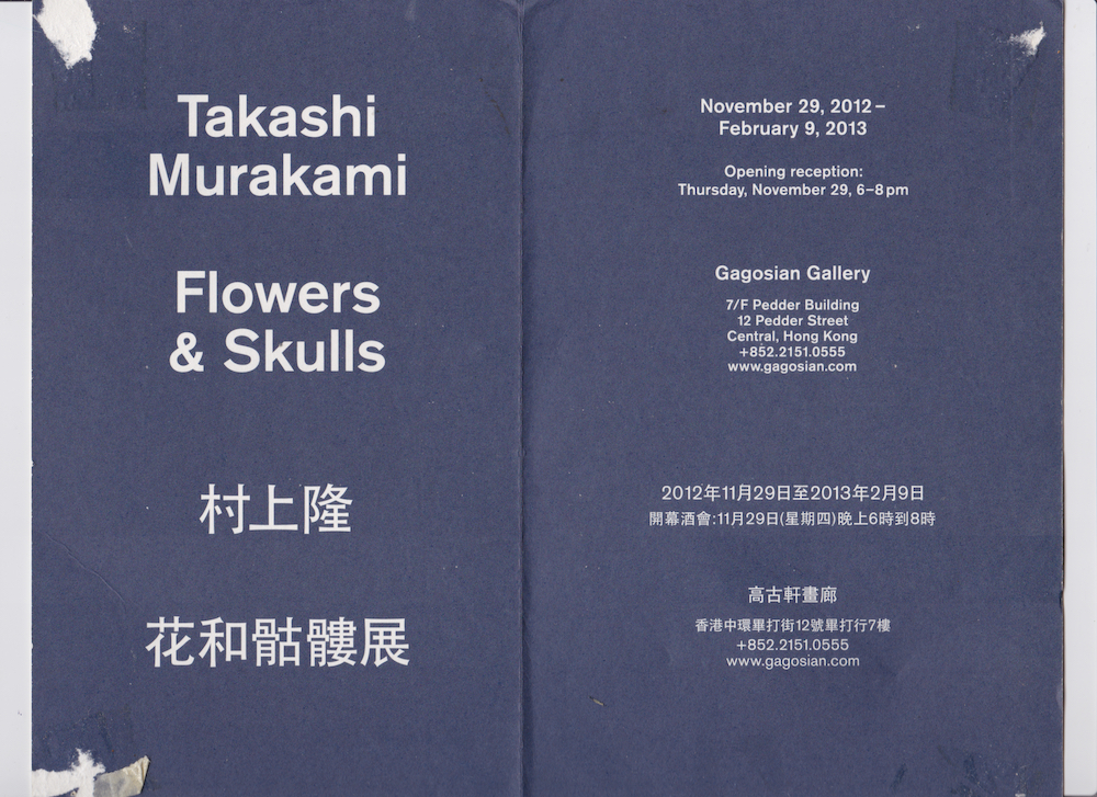 Back, Takashi Murakami show card   Acquired at Gagosian Gallery in Hong Kong in 2013 Scanned in October 2018