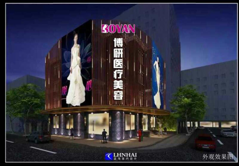 Guang Zhou Plastic Surgery outpatient hospital