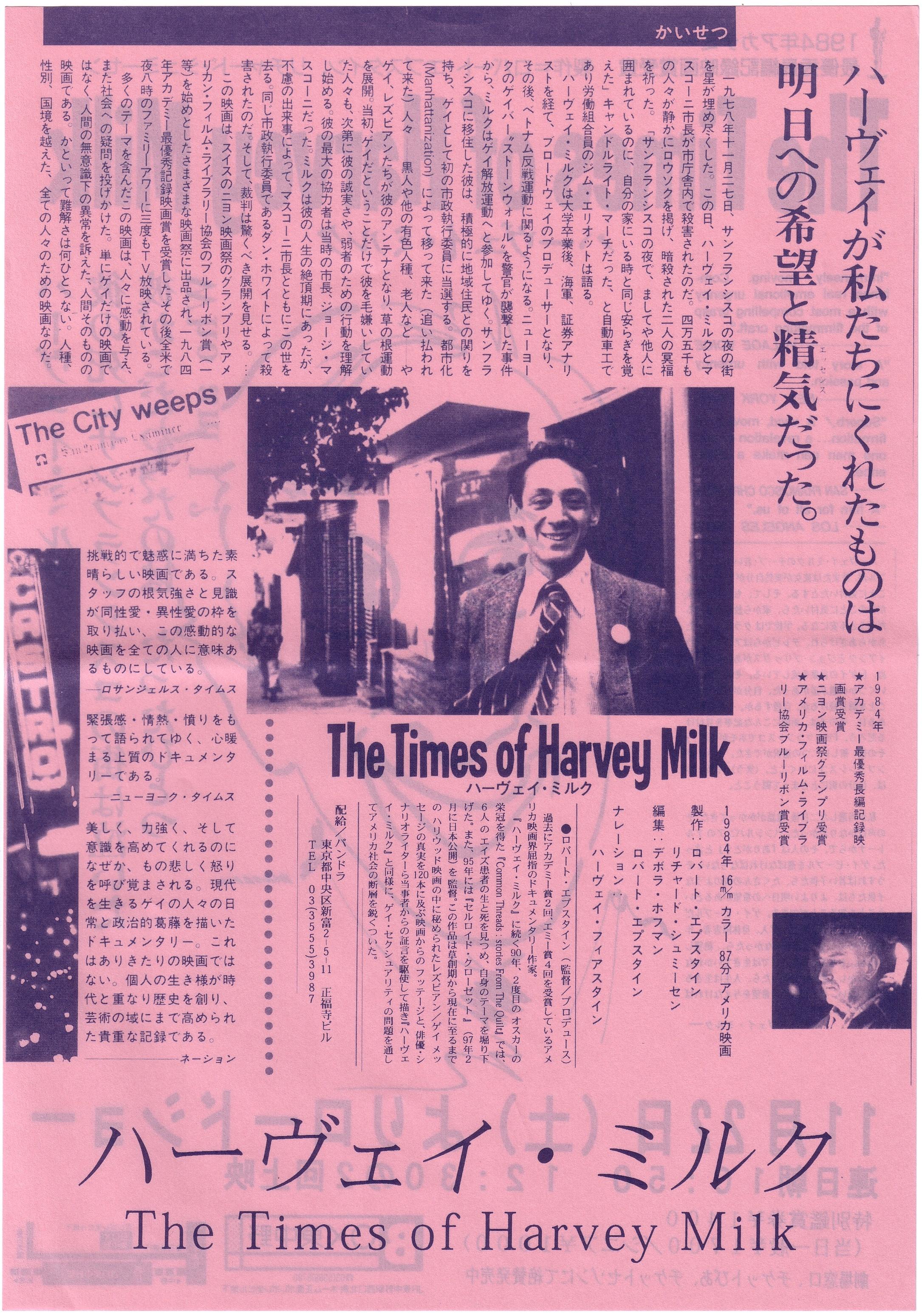 23b. Japanese Release Poster Back.jpg