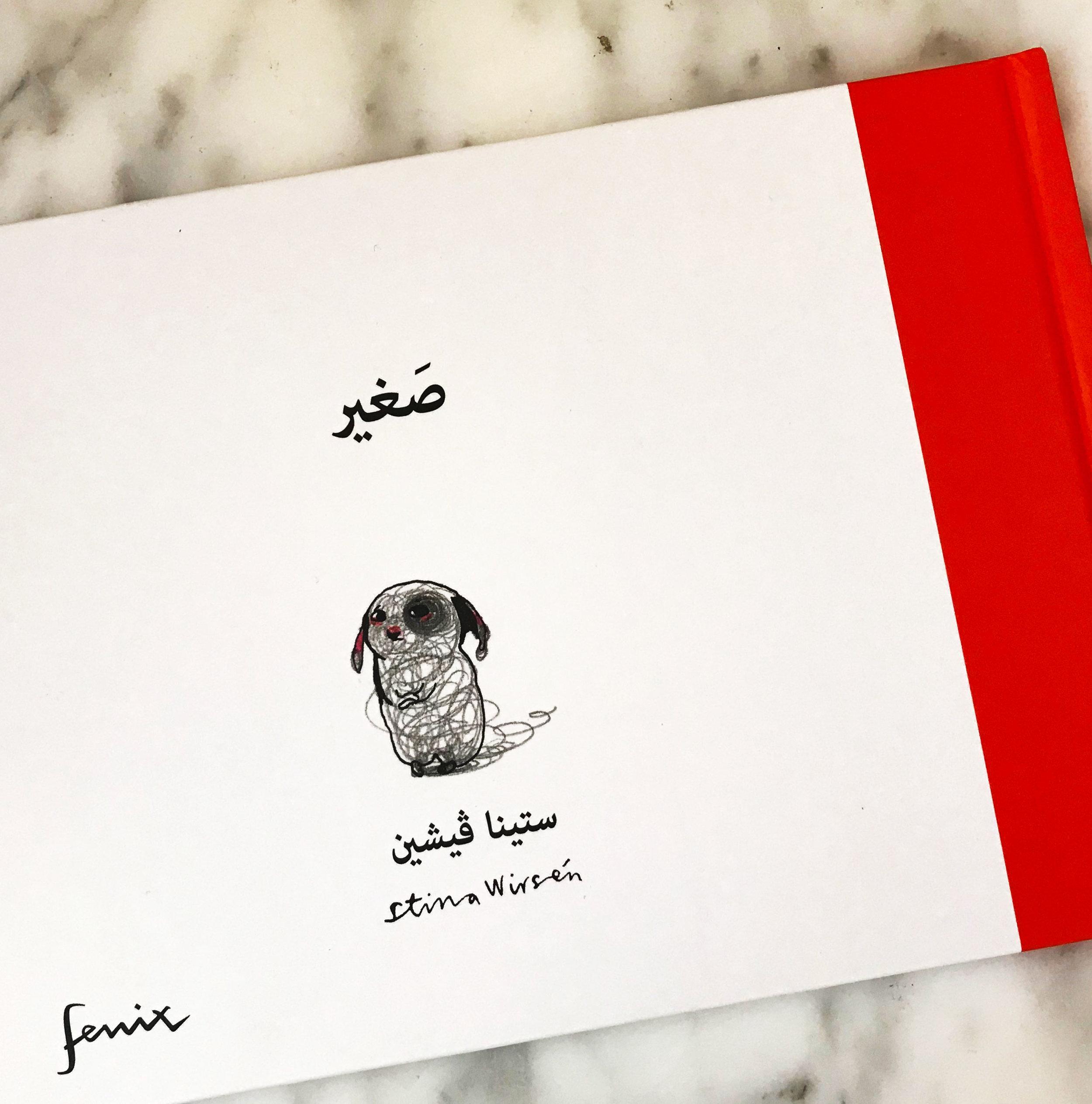 Liten-bok-arabiska.jpg
