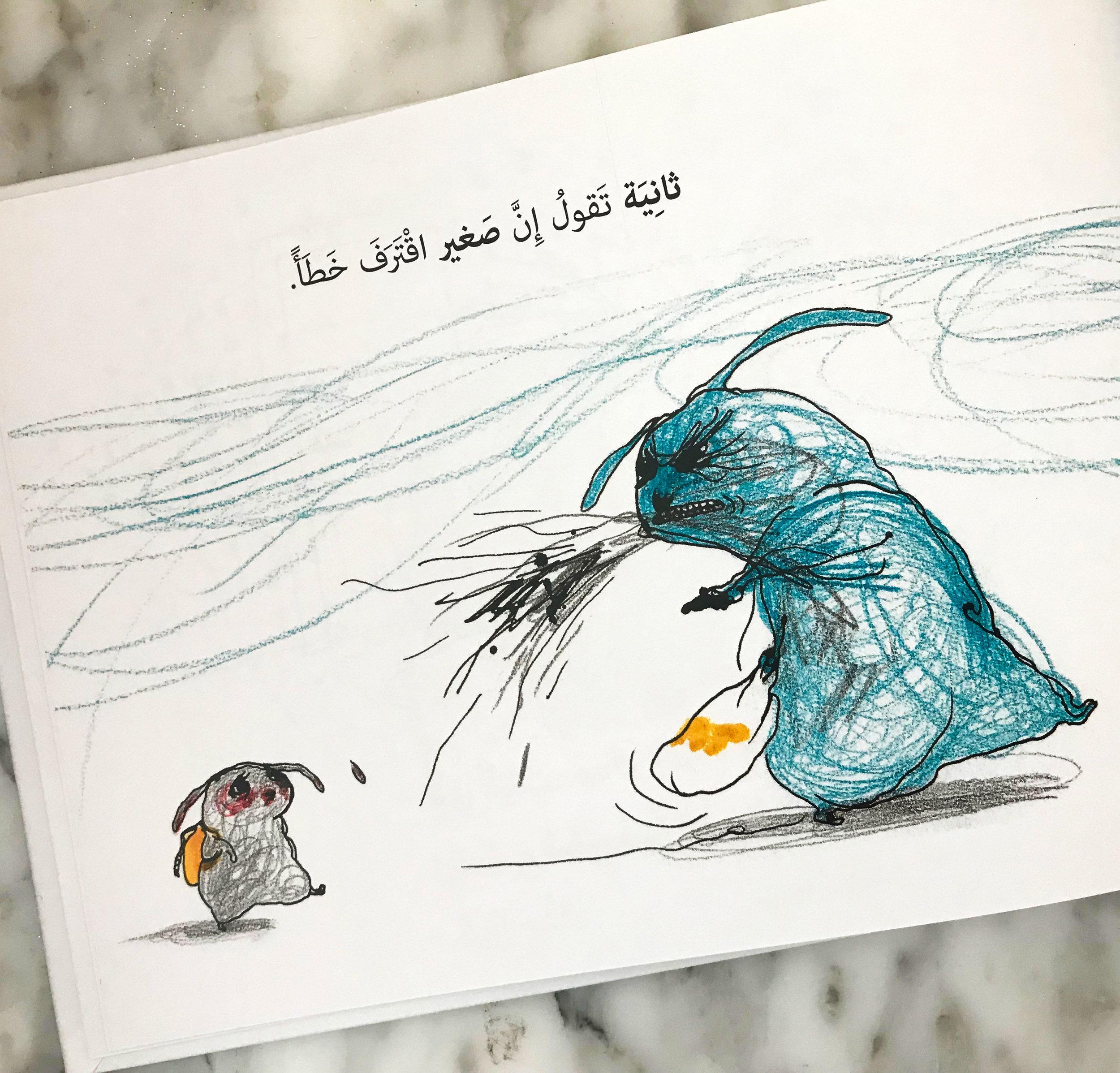 Liten-bok-arabiska-4.jpg
