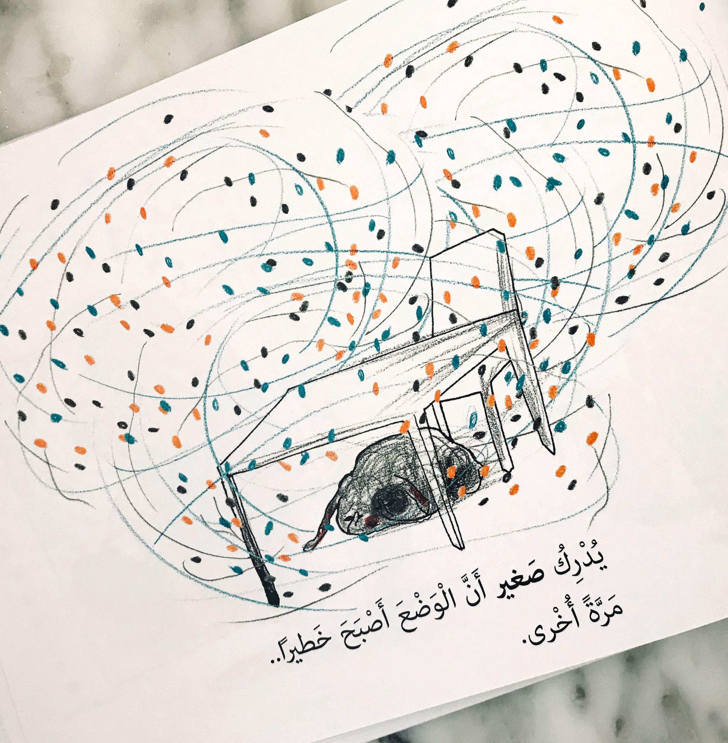 Liten-bok-arabiska-3.jpg