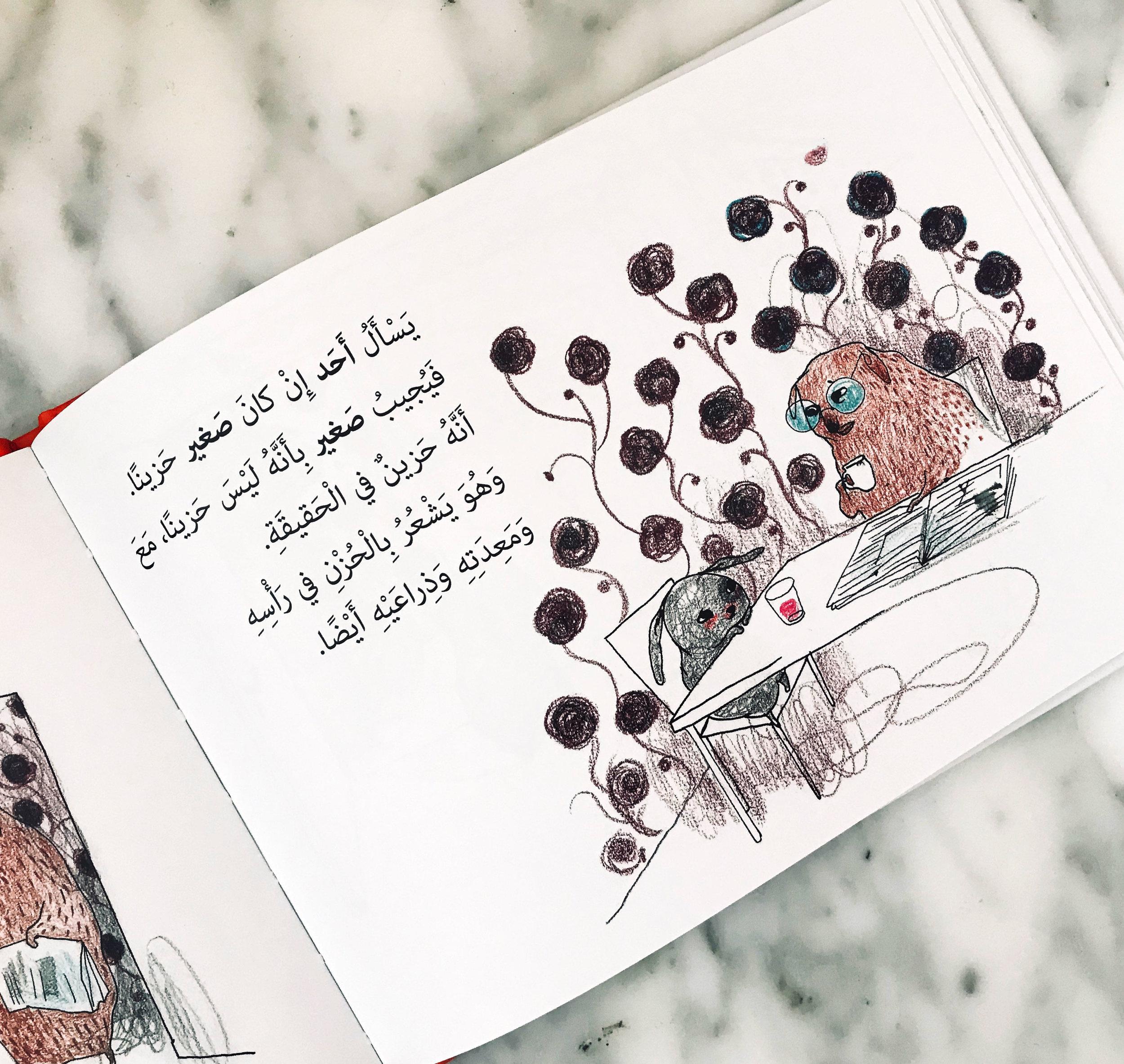 Liten-bok-arabiska-2.jpg