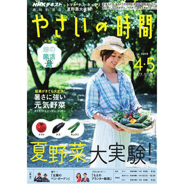 やさいの時間 4 ・5月号 - 巻頭ページに野菜で作る瓶詰めを紹介しています。今月号の表紙はファームキャニング西村が登場。