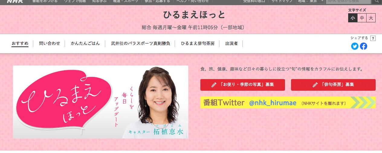 NHK ひるまえほっとに取材していただきました。 - 日程:7月4日(木)時間:午前11時05分~54分 関東甲信越(茨城は別番組を放送)