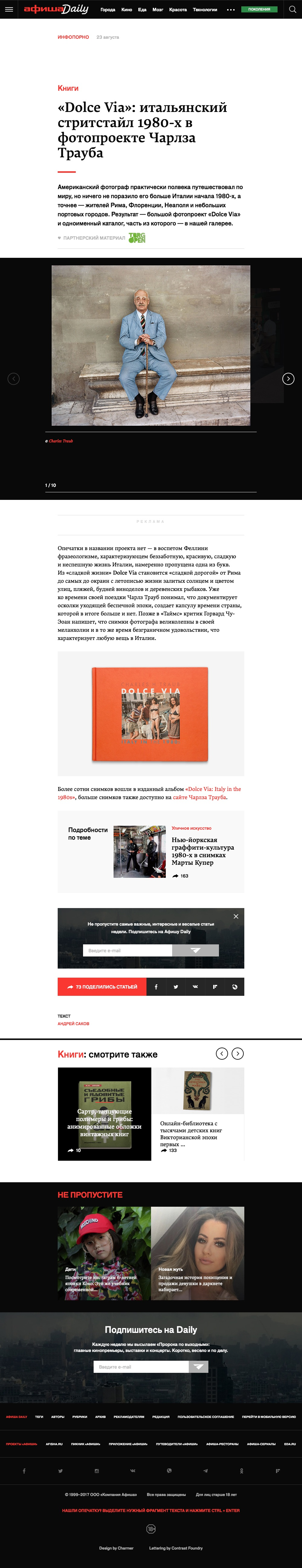 20170823 - Dolce Via - Afisha RU - «Dolce Via»-итальянский стритстайл 1980-х в фотопроекте Чарлза Трауба (2017-08-29 14-11-46).jpg