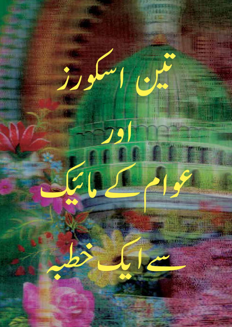 Urdu_cover.png