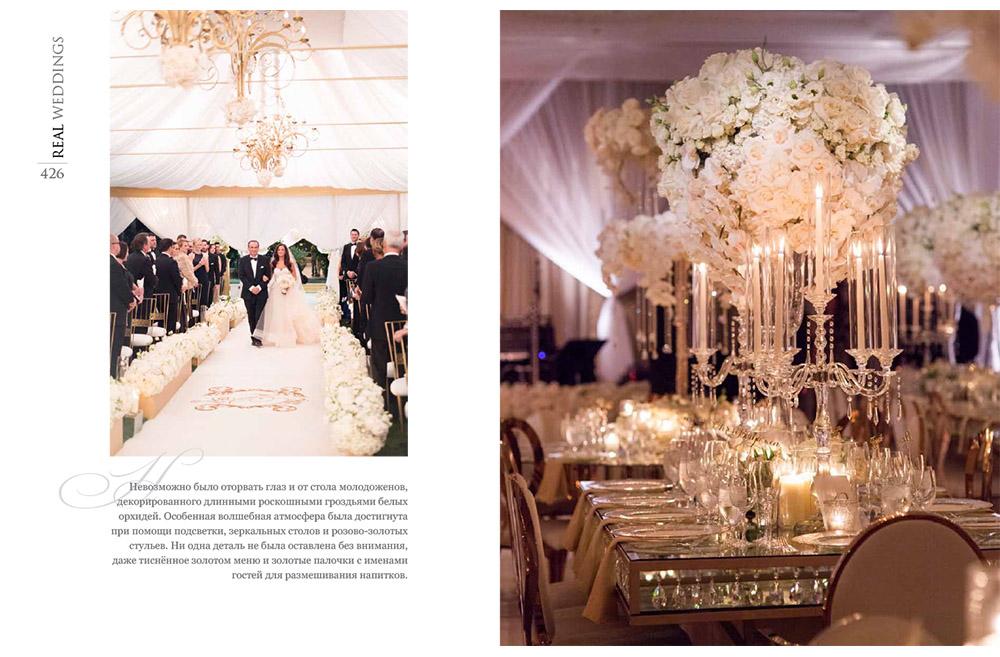 Luxury-Wedding-and-Style-Mag-Hailey-Kyle-4.jpg