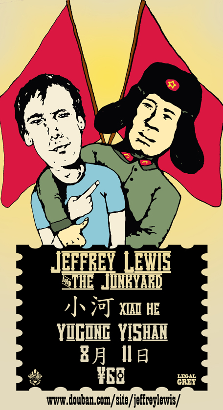 Tour poster for the Jeffrey Lewis & Xiao He concert in Beijing….great show.