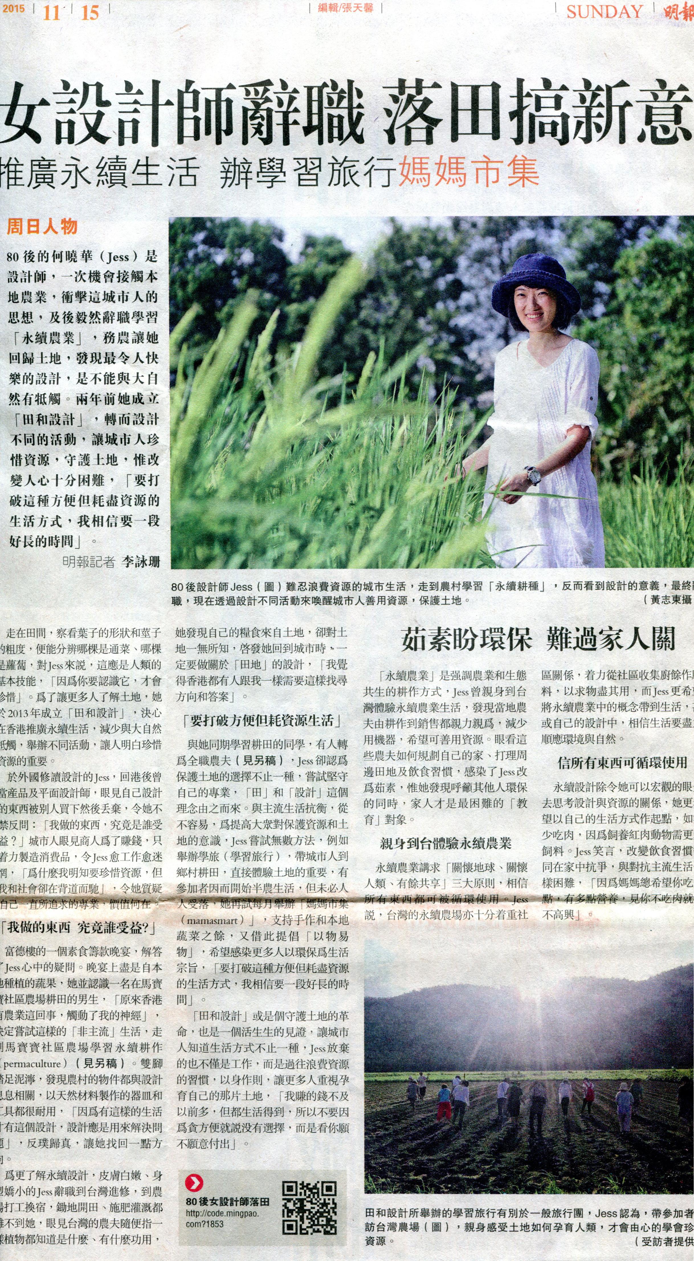 Mingpao Daily