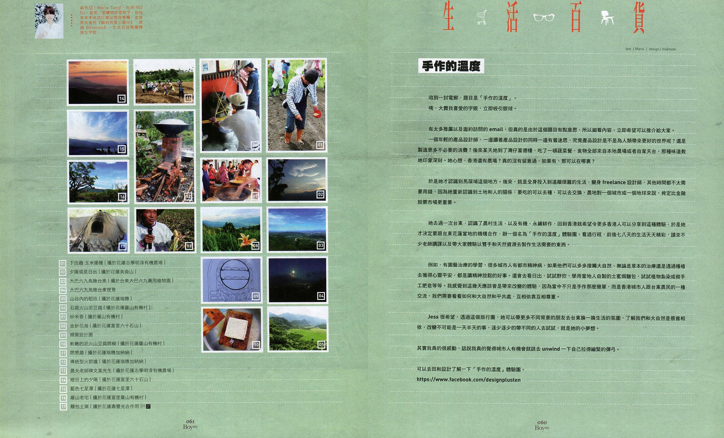Tao Magazine #108