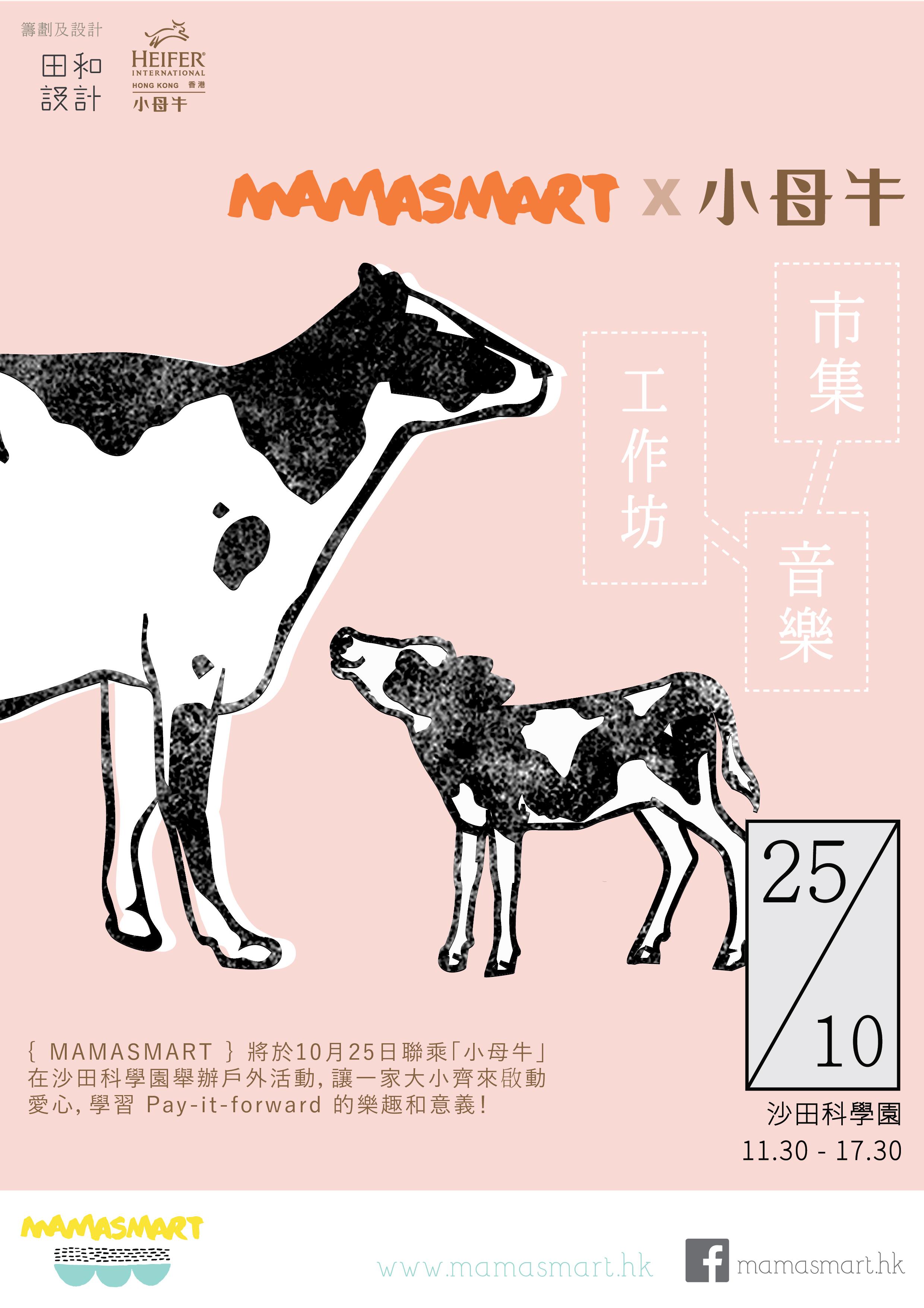 EVENT & GRAPHIC DESIGN FOR HEIFER INTERNATIONAL (HONG KONG) - 2015