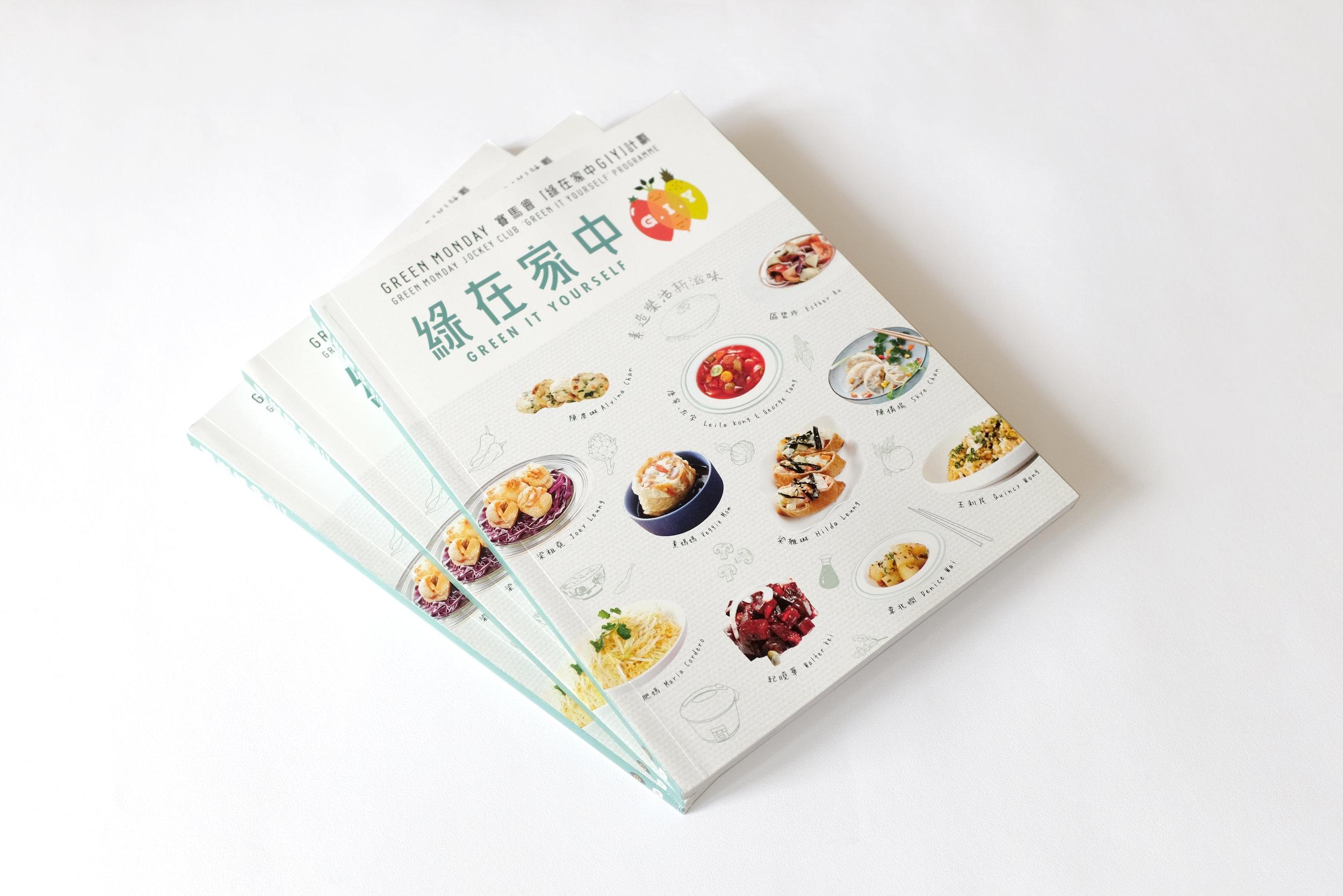 BOOK COVER DESIGN FOR GIY RECIPE BOOK - 2016